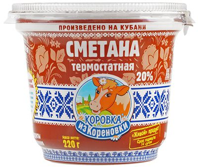 Сметана Коровка из Кореновки 20% жир., 220г термостатная, густая и нежная, Домашняя линия