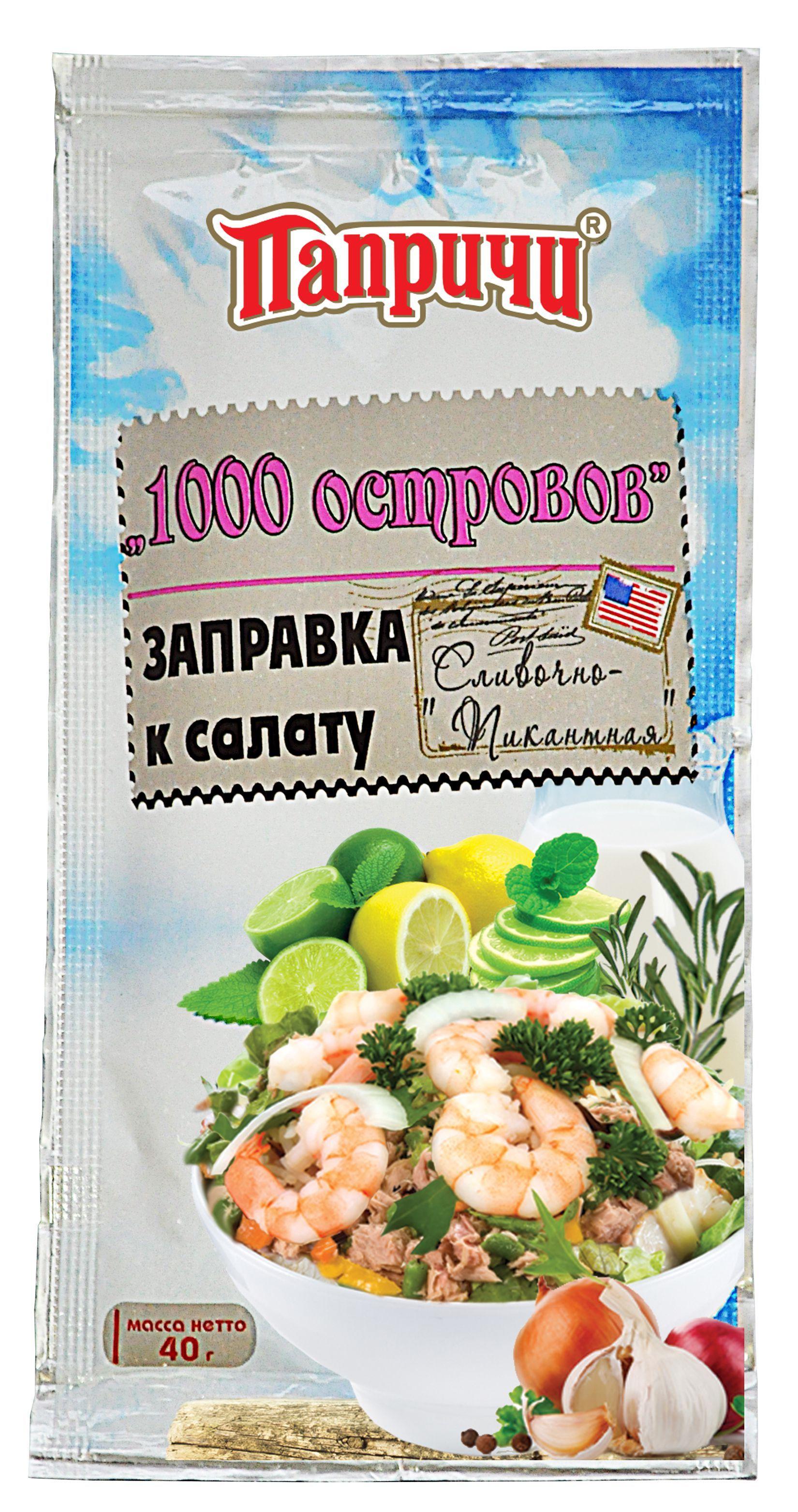Заправка Сливочно-пикантная 40г к салату 1000 Островов, Папричи