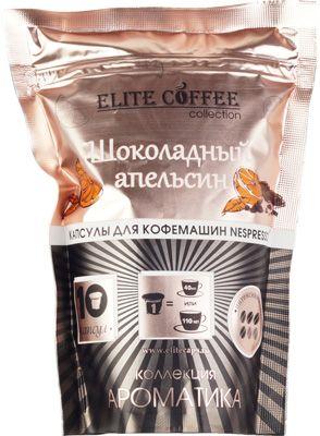 Кофе Elite Шоколадный апельсин 50г 10 капсул *5г, крепость 4, подходит для Nespresso