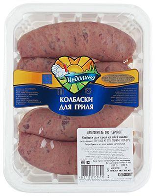 Колбаски для гриля из мяса индейки 500г охлажденные
