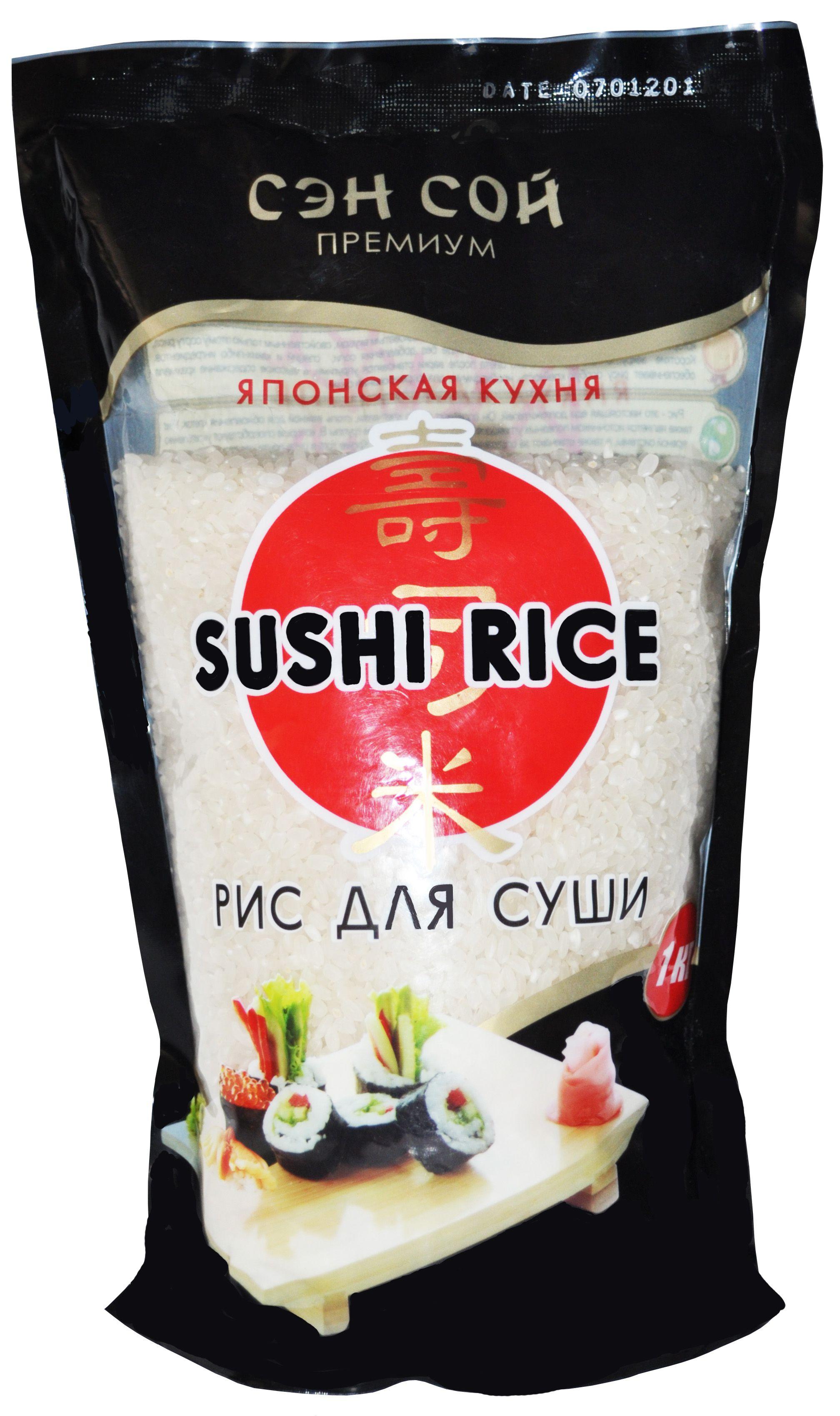 Рис для суши Сэн Сой 1кг Премиум, круглозерный