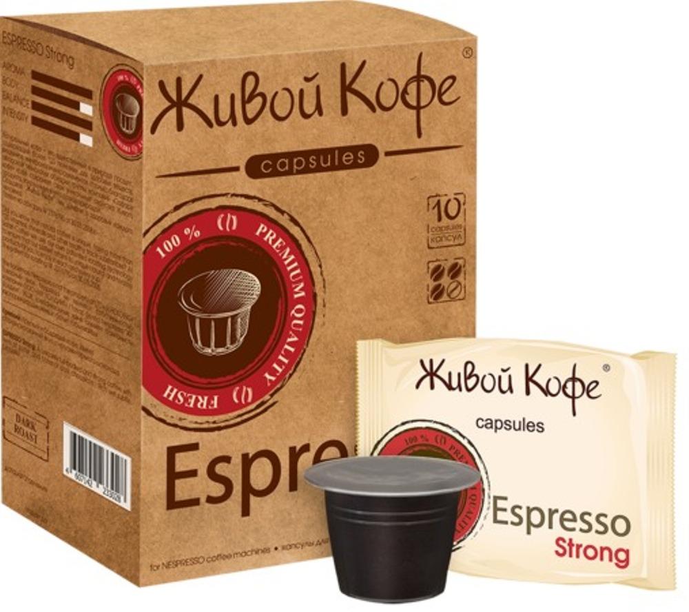Кофе Живой Эспрессо Strong 50г 100% арабика, 10 капсул, аналог, для кофемашин Nespresso, темная обжарка