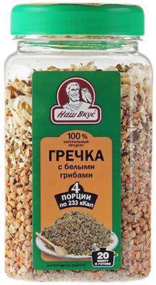 Гречка с белыми грибами 300г 100% натуральный продукт, Наш Вкус