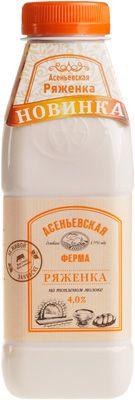 Ряженка на топленом молоке 4% жир., 450г на живой закваске, Асеньевская ферма, 10 суток