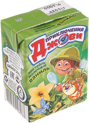 Молочный коктейль ванильный 1,5% жир., 200мл ультрапастеризованный, Приключения Джови
