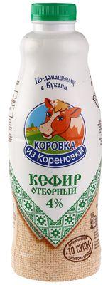 Кефир отборный Коровка из Кореновки 4% жир., 900г по-домашнему с Кубани, 10 суток