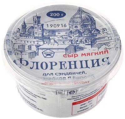 Сыр творожный Флоренция 67% жир., 200г мягкий сыр для сэндвичей, чизкейков и роллов
