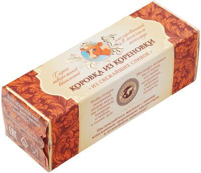 Сырок творожный в молочном шоколаде 23% жир., 50г ванильный, глазированный, Коровка из Кореновки, 10 суток