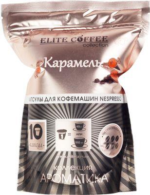 Кофе Elite Карамель 50г 10 капсул *5г, крепость 4, подходит для Nespresso