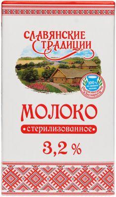 Молоко 3,2% жир., Славянские традиции 1л Белоруссия, питьевое, стерилизованное, 180 суток