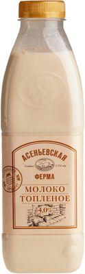 Молоко топленое фермерское 4% жир., 900мл Асеньевская ферма, 10 суток