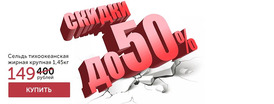 СКИДКИ ДО 50% НА ХИТЫ ПРОДАЖ