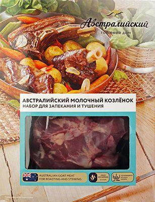 Козленок Австралийский молочный 700г замороженный, набор для запекания и тушения, Россия