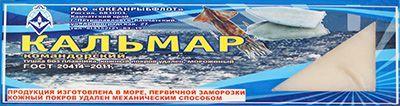 Кальмар Командорский филе 1кг вес тушки 200г+, замороженный, 5% глазировки