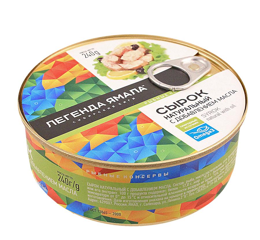Сырок натуральный консервированный 240г в масле, ГОСТ 13865-2000