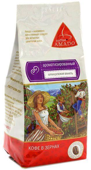 Кофе AMADO Французская ваниль 200г зерновой, бережной обжарки, ароматизированный, Россия