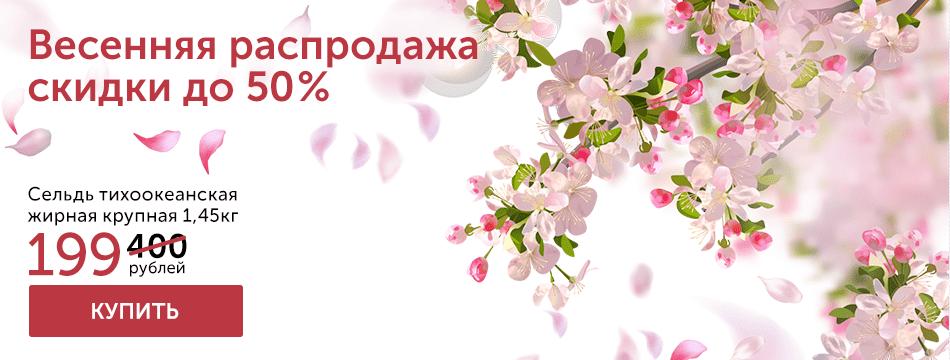 РАСПРОДАЖА СКИДКИ до 50%