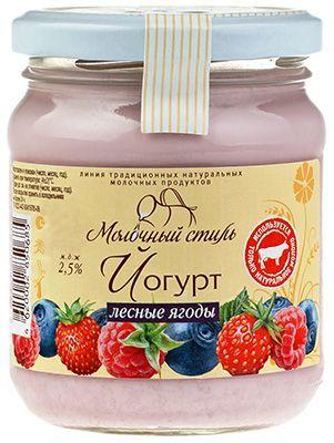 Йогурт лесные ягоды термостатный 2,5% жир., 250г обогащенный бифидобактериями, Молочный стиль, 21 сутки