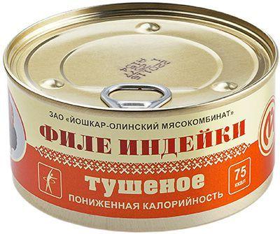 Филе индейки тушеное 325г пониженная калорийность, Йошкар-Олинская тушенка