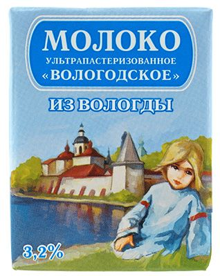 Молоко Вологодское из Вологды 3,2% жир., 200мл ультрапастеризованное, 180 суток