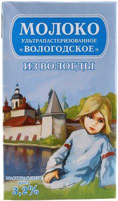 Молоко Вологодское из Вологды 3,2% жир., 1л ультрапастеризованное, 180 суток