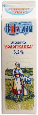 Молоко Вологжанка 3,2% жир., 1кг пастеризованное, Вологодский МЗ, 10 суток