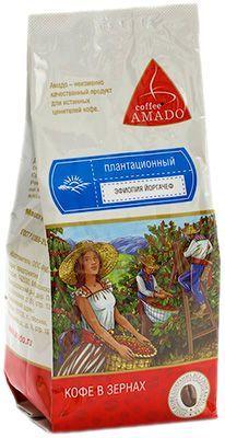 Кофе AMADO Эфиопия Йергачеф 200г зерновой, бережной обжарки, плантационный, Россия