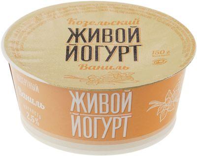 Йогурт с ароматом ванили 2,5% жир., 150г живой, Козельский МЗ, 10 суток