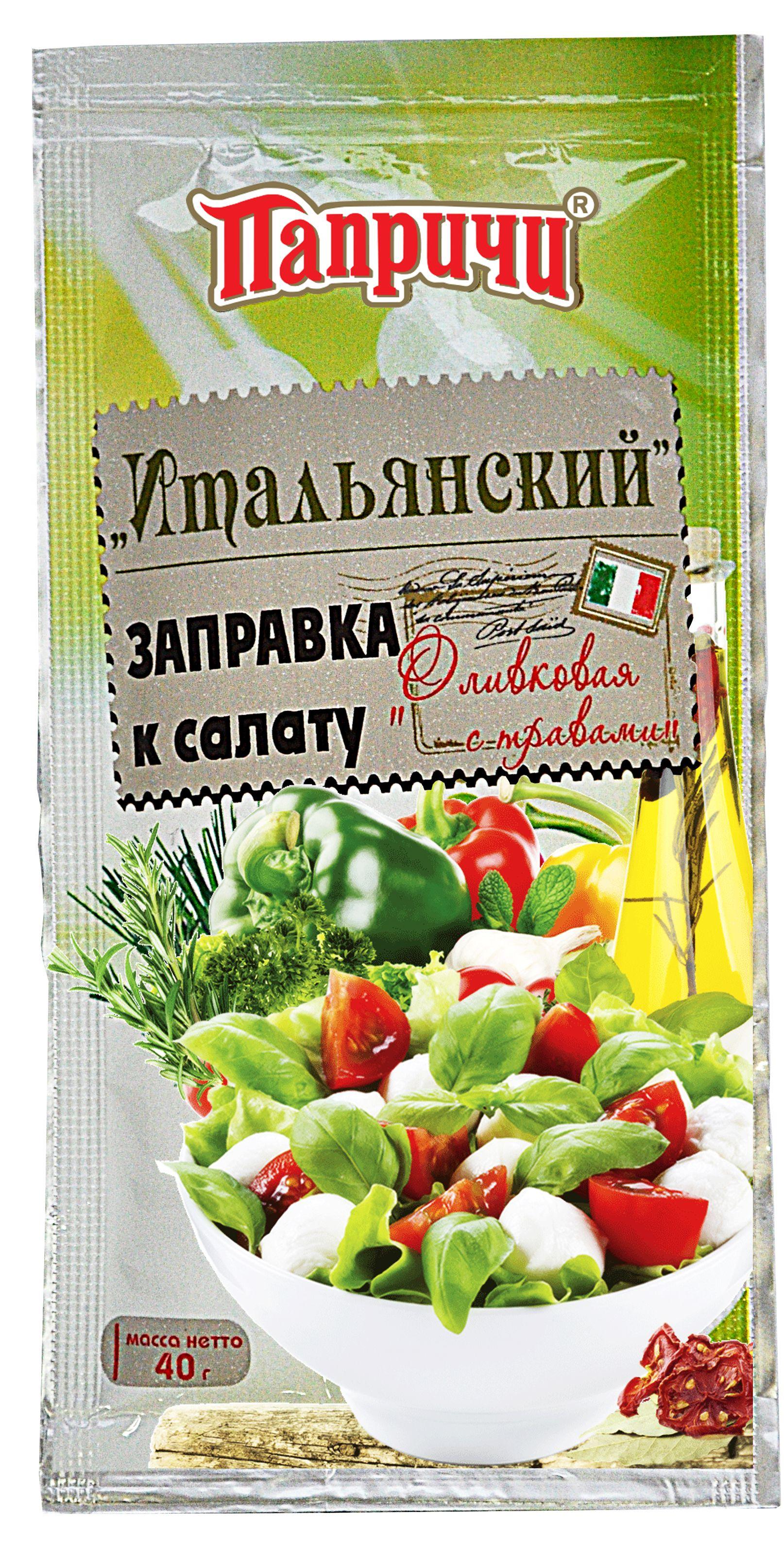 Заправка Оливковая с травами 40г к салату Итальянский, Папричи