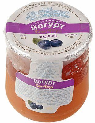 Йогурт Сэн-Флур черника 6% жир., 140г термостатный, 14 суток
