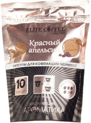 Кофе Elite Красный Апельсин 50г 10 капсул *5г, крепость 4, подходит для Nespresso