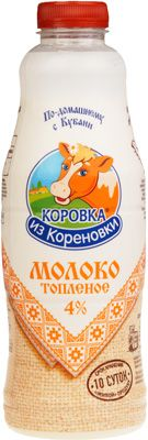 Молоко топленое Коровка из Кореновки 4% жир., 900мл по-домашнему с Кубани, 10 суток