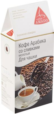 Кофе AMADO Арабика со сливками для чашки 150г молотый, бережной обжарки