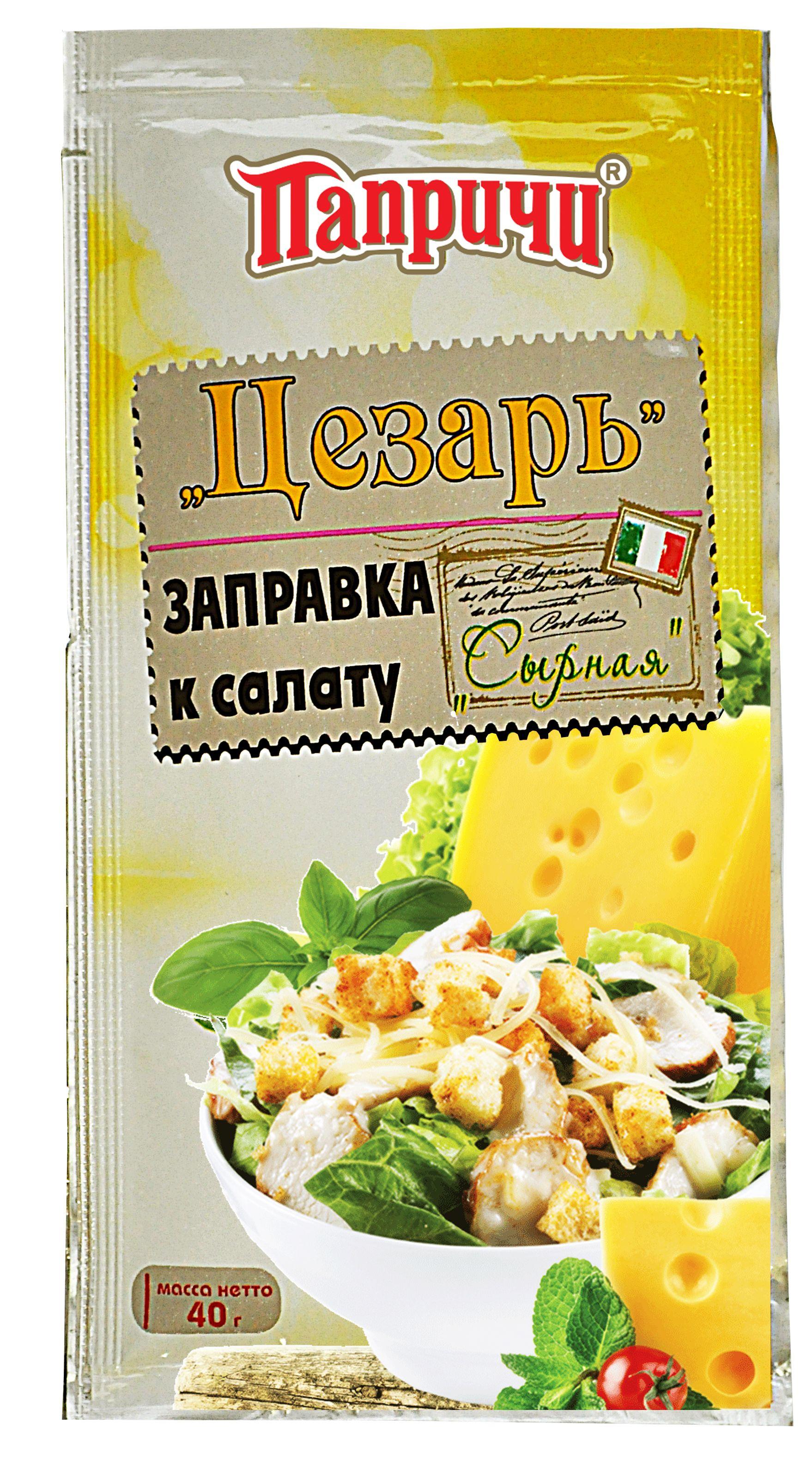 Заправка Сырная 40г к салату Цезарь, Папричи, Сэн Сой Премиум