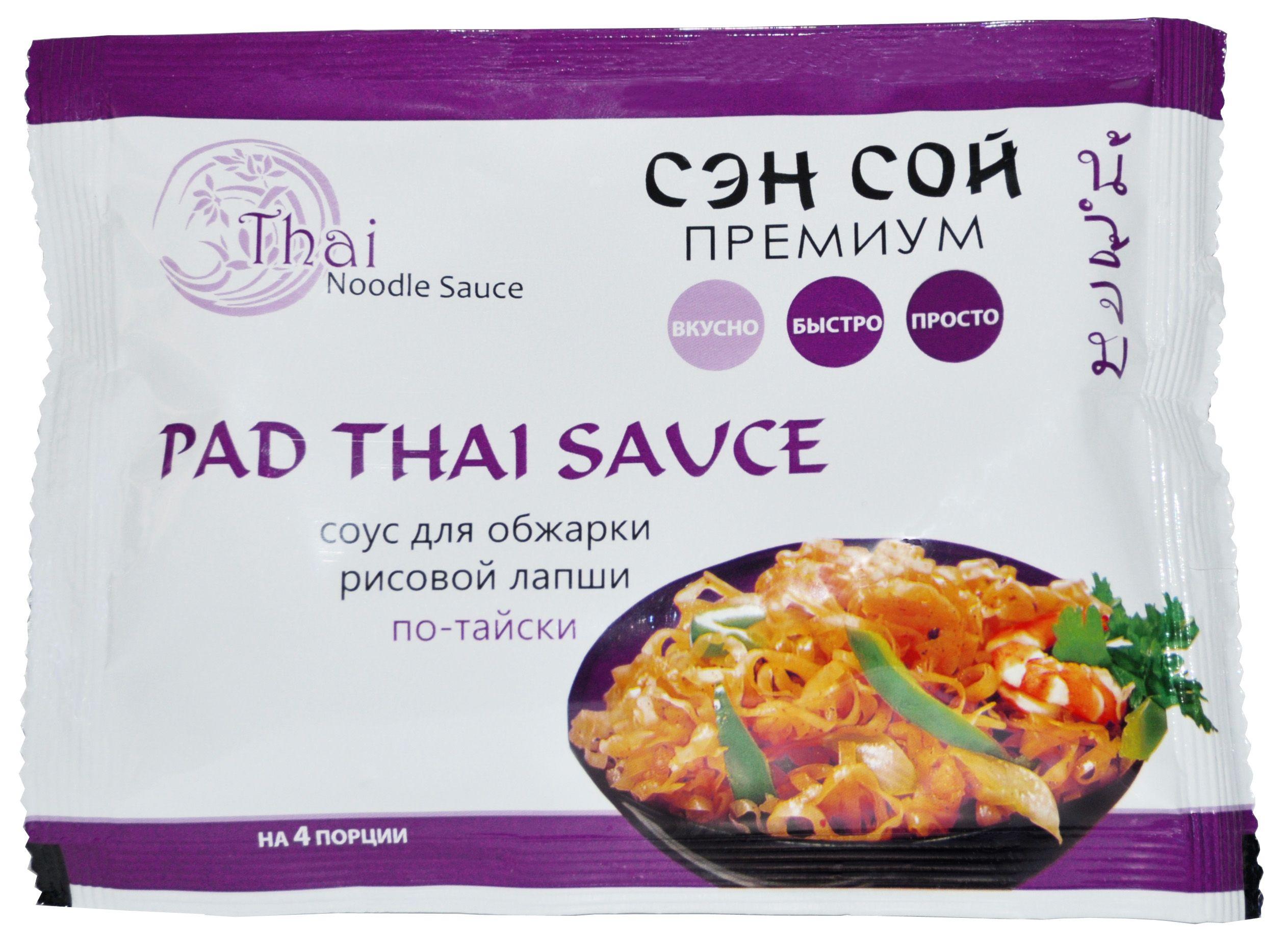 Соус для обжарки рисовой лапши 80г для рисовой лапши по-тайски, Сэн Сой Премиум