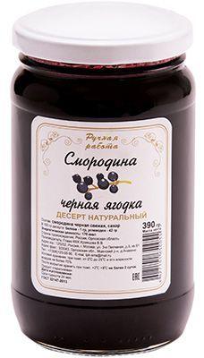 Десерт Смородина черная ягодка 390г из целых и нарезанных фруктов, ручная работа, фермерский