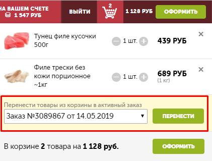 редактирование заказа
