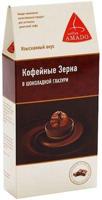 Кофейные зерна в шоколадной глазури 100г дражже глазированное, Амадо, Россия