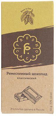 Шоколад темный классический 70% какао 50г ремесленный шоколад ручной работы, Россия