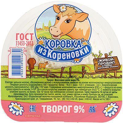 "Творог 9% жир., 180г ""живой продукт"", Коровка из Кореновки, 14 суток"