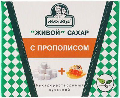 Живой сахар с прополисом 330г быстрорастворимый, кусковой, Наш Вкус