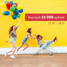 Осенний марафон «Приведи друга»: выиграйте 10000 бонусных баллов!