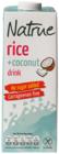Напиток рисово-кокосовый 1л