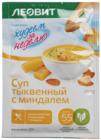 Суп тыквенный с миндалем 20г