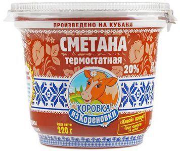 Сметана Коровка из Кореновки 20% жир., 220г