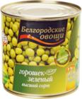 Горошек зеленый консервированный 400г