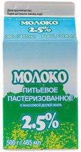 Молоко питьевое 2,5% жир., 500г