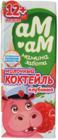 Молочный коктейль Клубника 2,5% жир., 200мл