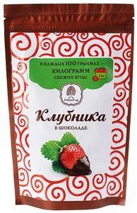 Конфеты Клубника в шоколаде 100г