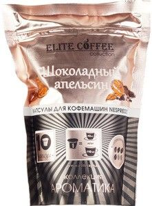 Кофе Elite Шоколадный апельсин 50г